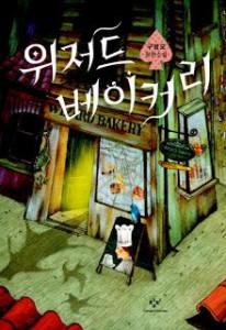 hpf Les-petits-pains-de-la-pleine-lune-korean-version